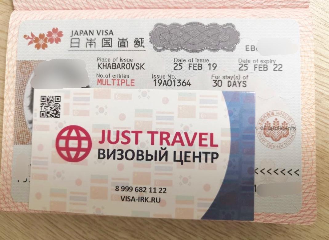 виза в японию иркутск 2019