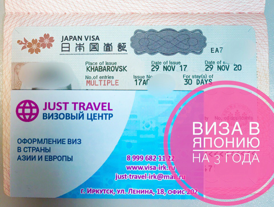 виза в Японию 2018 Иркутск Хабаровск