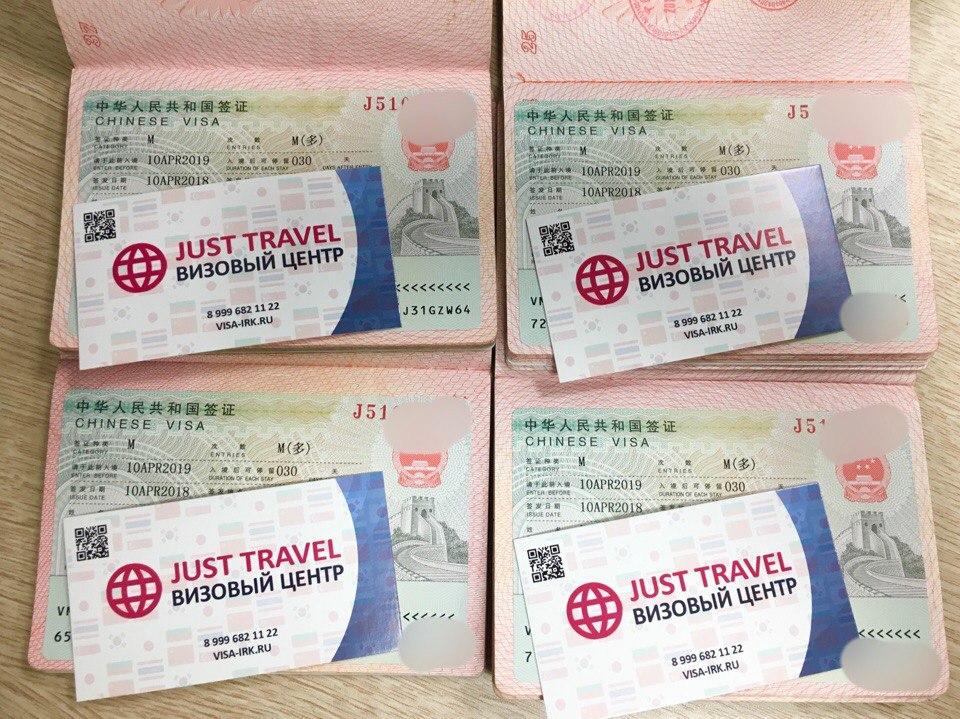оформить бизнес визу в Китай Иркутск
