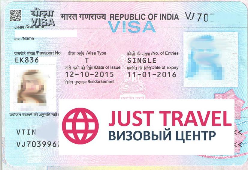 viza-v-indiyu-obrazec-2016