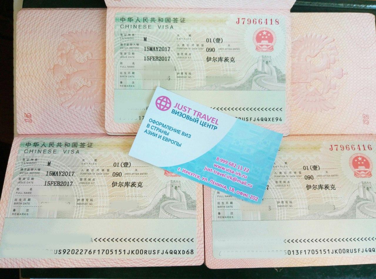 Виза в Китай Иркутск